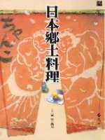日本鄉土料理