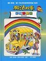 魔法校車:彩虹變變變