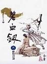 碧血劍(2)大字版6