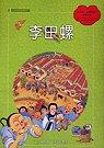 李田螺(附國台雙語故事CD)
