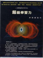 超級學習力(CD版)