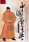 中國帝王學: <<貞觀政要>>白話版