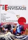 日本流行文化在台灣與亞洲(II)