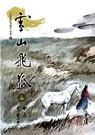 雪山飛狐(2)大字版26