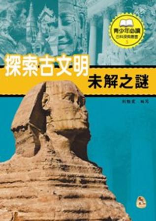 探索古文明未解之謎