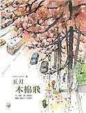 五月木棉飛-福爾摩莎自然繪本