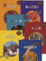 火金姑民間故事繪本-原住民篇(全套6冊,6CD)