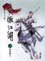 笑傲江湖(1)大字版55