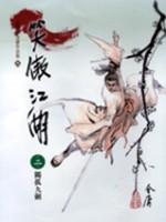 笑傲江湖(2)大字版56