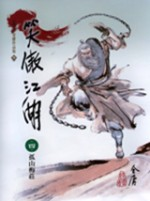 笑傲江湖(4)大字版58