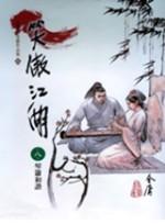 笑傲江湖(8)大字版62
