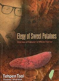 Elegy of Sweet Potatoes:Stories of Taiwan's White Terror