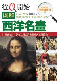 從零開始圖解西洋名畫
