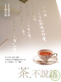 茶,不說話(附CD)
