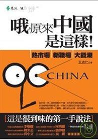 哦,原來中國是這樣:熱市場、新職場、大錢潮