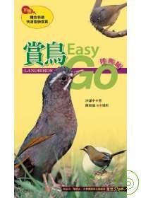 賞鳥Easy Go:陸鳥篇