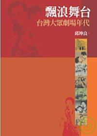 飄浪舞台:台灣大眾劇場年代