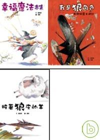童話翻觔斗(全3冊)