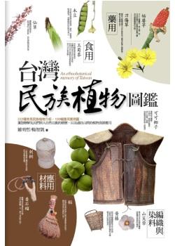 台灣民族植物圖鑑