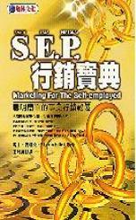 S.E.P.行銷寶典-聰明簡單的事業行銷秘訣