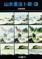 山水畫法123