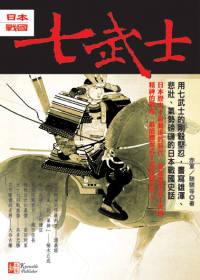 日本戰國七武士