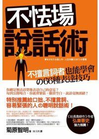 不怯場說話術:不擅言詞者也能學會的66種表達技巧