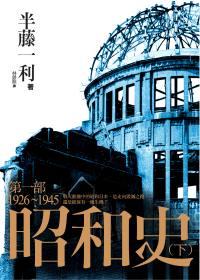 昭和史 第一部 1926-1945(下)