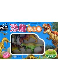 恐龍競技場