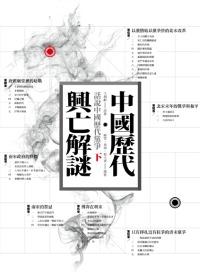 中國歷代興亡解謎:話說中國歷代黨爭 下冊