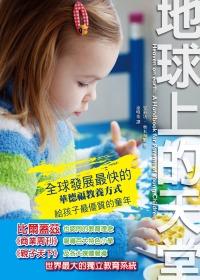 地球上的天堂:全球發展最快的華德福教養方式,給孩子最優質的童年