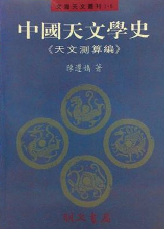 中國天文學史第六冊