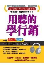 用聽的學行銷(1書+4CD)