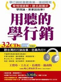用聽的學行銷32CD(無書)