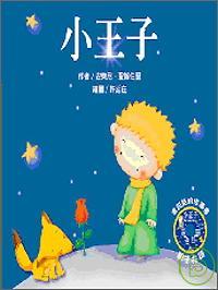小王子(附CD)