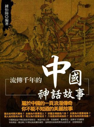 流傳千年的中國神話故事(初版二刷)