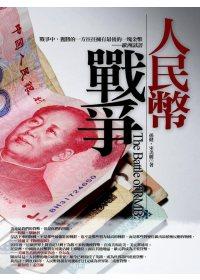 人民幣戰爭