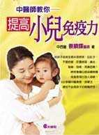 提高小兒免疫力(新版)