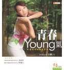 青春Young氣:時尚氣功讓你更年輕