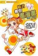 曉君教你畫漫畫-VOL.1 基礎入門技巧(附教學光碟)
