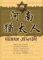 河南猶太人