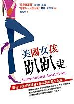 美國女孩趴趴走: 集合15位美國都會女作家的短篇小說集