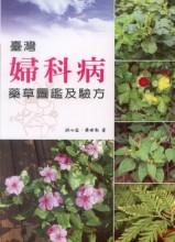 臺灣婦科病藥草圖鑑及驗方