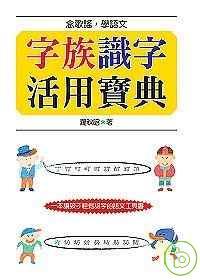 字族識字活用寶典:念歌謠,學語文