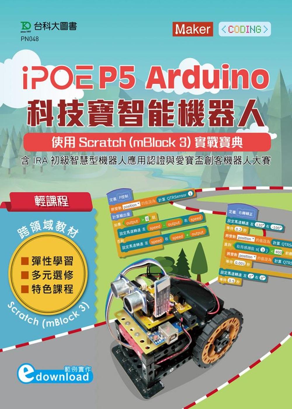 輕課程 iPOE P5 Arduino 科技寶智能機器人:使用Scratch(mBlock 3) 實戰寶典 - 含IRA初級智慧型機器人應用認證與愛寶盃創客機器人大賽