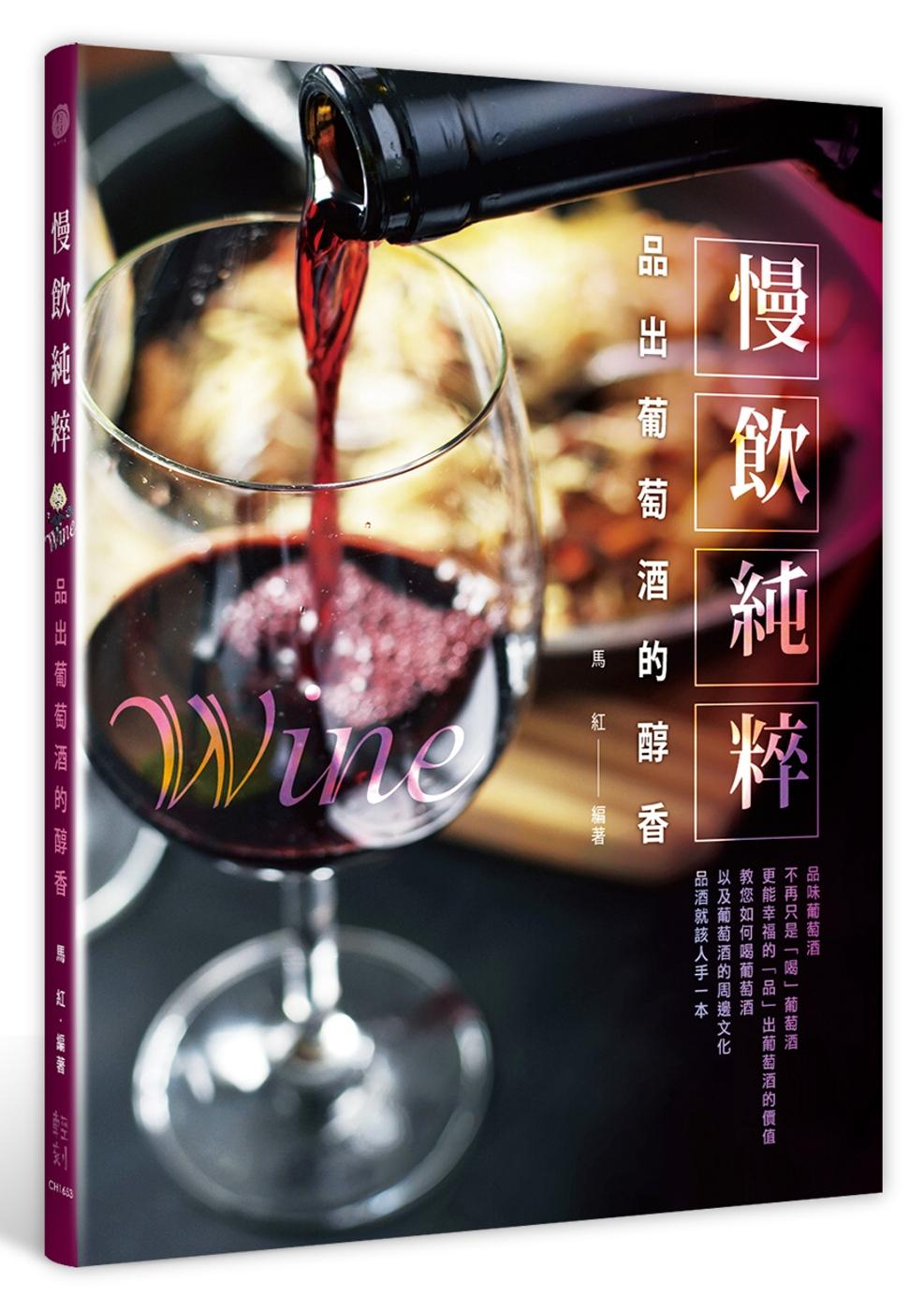 慢飲純粹:品出葡萄酒的醇香