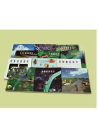 和大自然做朋友(12冊)套書