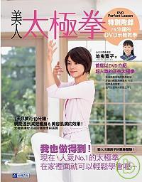 美人太極拳(附示範教學DVD)