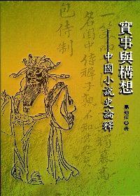 實事與構想-中國小說史論釋