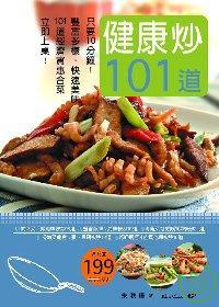 10分鐘健康炒101道經濟合菜